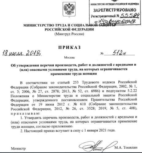 456 профессий, запрещенных для женщин с 1 января 2021 года