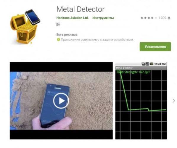 Как превратить смартфон в металлоискатель за 1 минуту