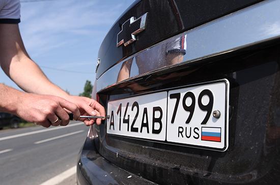 Правительство утвердило новый порядок госрегистрации автомобилей