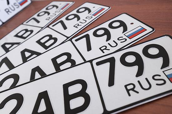 Автомобильные номера выдадут в автосалоне