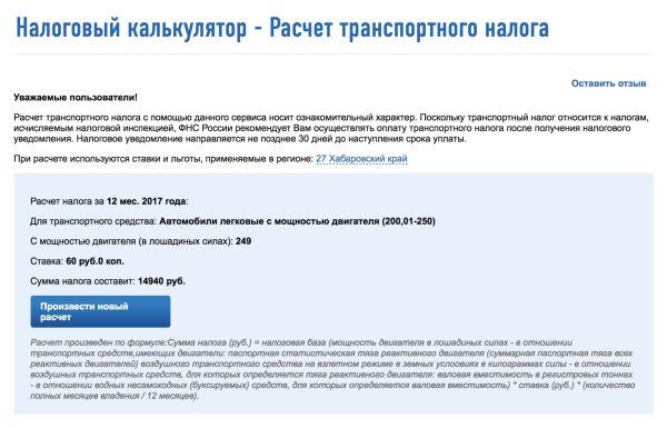 Расчет транспортного налога для Тойоты сдвигателем мощностью 249лошадиных сил, если собственник живет вХабаровске ивладел машиной весь 2017 год