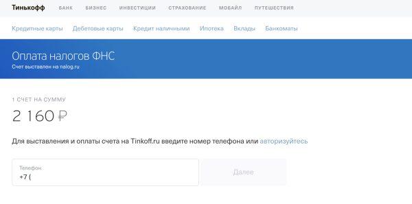 Если выбрать оплату через Тинькофф-банк, потом нужно указать номер телефона для авторизации. Наэтом этапе сформируется счет наоплату. Заполнять реквизиты квитанции непридется