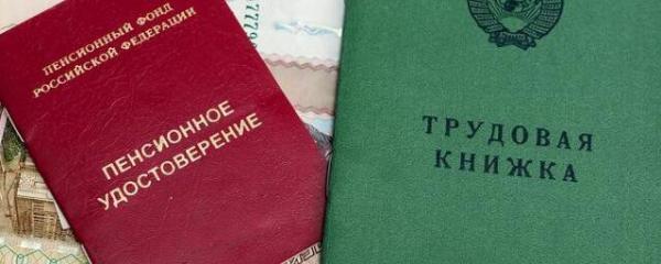 В Пенсионном фонде рассказали о правилах получения надбавки в 1700 рублей