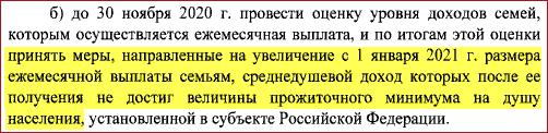 скриншот из текста Указа