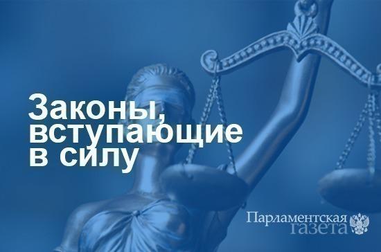 Законы, вступающие в силу с 7 марта