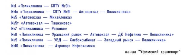 """С 1 марта в автобусах ГУП """"Башавтотранс"""" изменится стоимость проезда"""